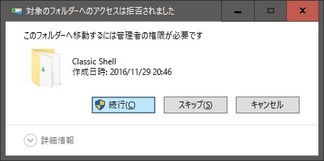 classicshellsetup11-ja-access