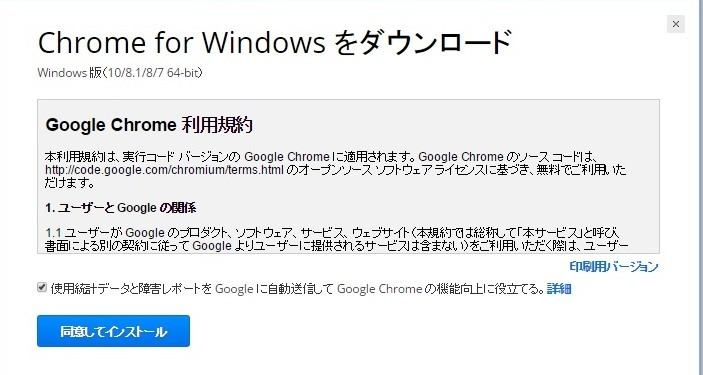 chrome-download