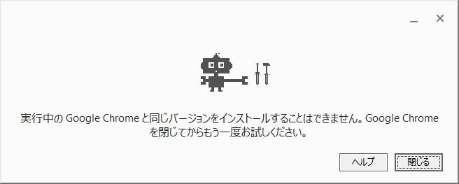 chrome-install-error