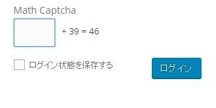 WordPressで計算方式の認証を追加して不正ログインやスパムコメントなどを防止するプラグイン「Math Captcha」