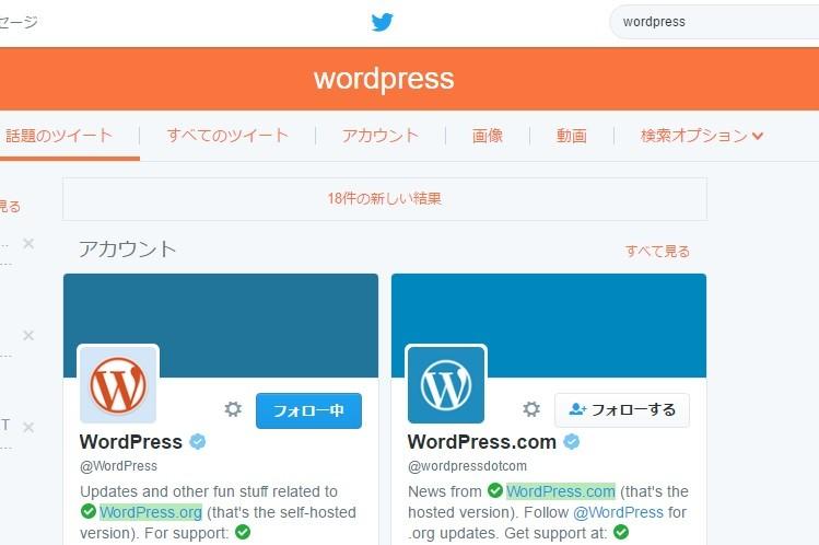 ホームページやブログへTwitterのツイートを簡単に埋め込む方法