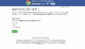 Google Chromeでネットしてたら・・・フィッシングと思われる画面が表示された