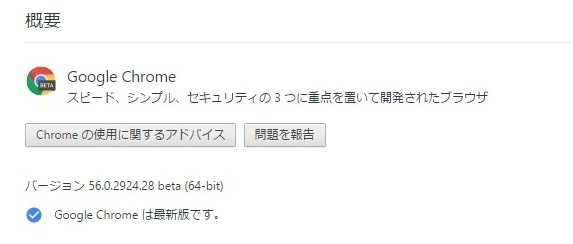 chrome-install-bata-update-after