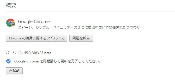 chrome-install-bata-update