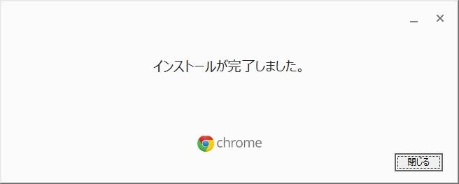 【Google Chrome】ウインドウズ10で32bit版から64bit版へ移行したときの備忘録