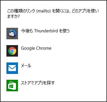 【Windows8】ブラウザで「mailto」リンクをクリックしたときに開くメーラーを変更する方法