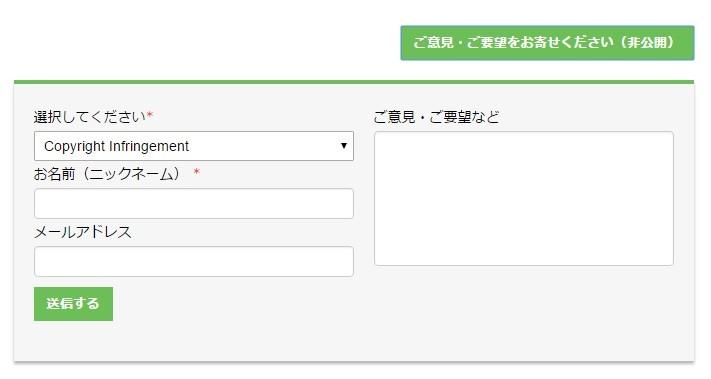 WordPressでYahoo知恵袋などにある「違反通報」と同じ機能を追加できるプラグイン「Report Content」