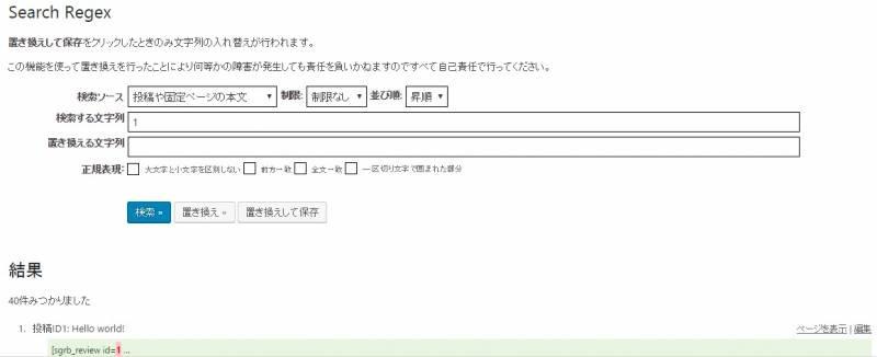 WordPressで本文などに書かれている文字やコードを置き換えるプラグイン「Search Regex」