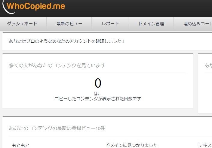 コンテンツ泥棒(コピー)されたかどうかを追跡するツール【whocopied.me】に登録してみたの画像| Knowledge Base