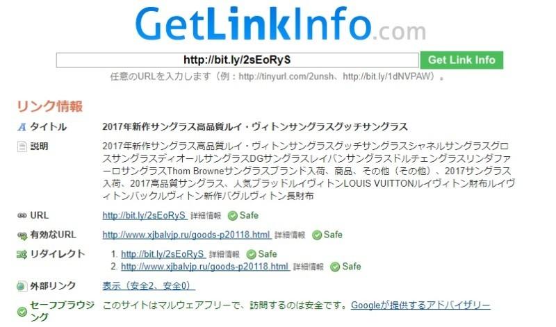 TinyURLやbit.lyなど短縮されたURLの元URL(短縮前のURL)を調べる方法の画像| Knowledge Base