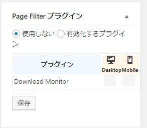 WordPressでページごとに動作の必要がないプラグインを読み込まなくする「plugin load filter」をとことん使う方法