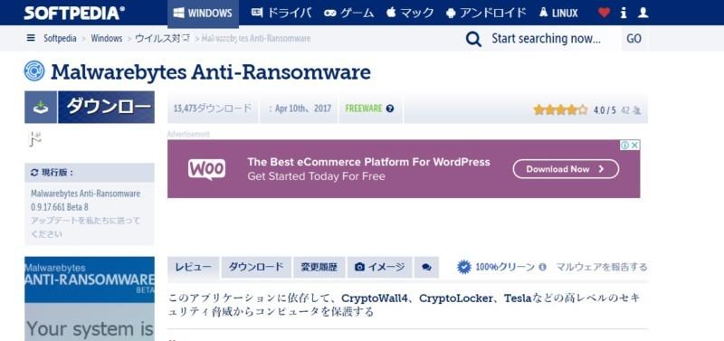 無料で使えるソフト【Malwarebytes Anti-Ransomware】でランサムウェアからパソコンを守ろう