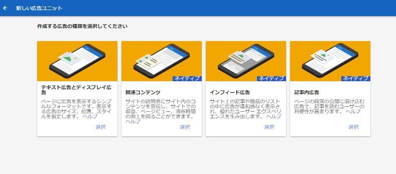 Google Adsenseのネイティブ広告を使う(種類・コンテンツの条件など)方法と設置してからの経過の画像|Knowledge Base