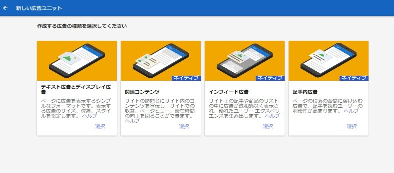 Google Adsenseのネイティブ広告を使う(種類・コンテンツの条件など)方法と設置してからの経過