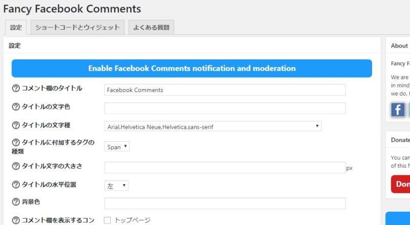 投稿などにFacebookアカウントでコメントするためのフォームを表示するプラグイン「Fancy Facebook Comments」の画像|Knowledge Base