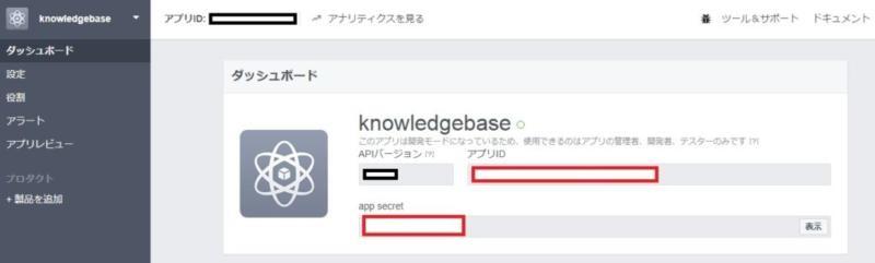 【Facebook】のFacebookページにWordPressの記事を自動投稿する方法の画像|Knowledge Base