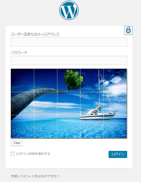 管理者ログインで画像による認証を追加するセキュリティプラグイン「WP Admin Graphic Password (by SiteGuarding.com)」の画像|Knowledge Base