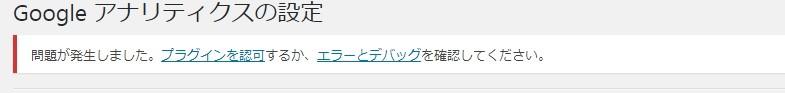 「Google Analytics for WP」プラグインのレポートが突然表示されなくなったら・・・の画像|Knowledge Base