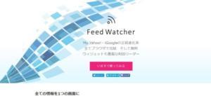 ネット上のいろいろな情報をまとめて管理できるインターネットツール「Feed Watcher」