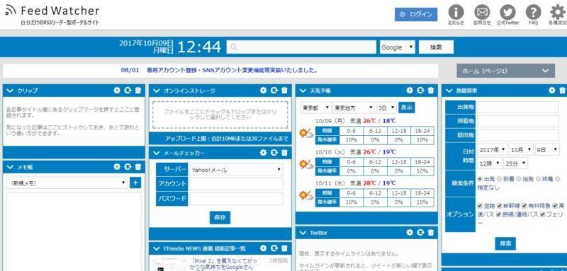 ネット上のいろいろな情報をまとめて管理できるインターネットツール「Feed Watcher」の画像 Knowledge Base