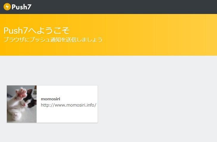 【WordPress】パソコンやスマホにPush通知(更新通知)をしてアクセスアップ ~Push7の使い方~の画像|Knowledge Base