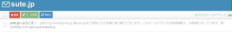 24時間限定のメールアドレス(使い捨てアドレス)が作成できるサービス「sute.jp」の画像|Knowledge Base