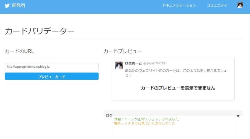 【Simplicity】スターサーバー(ネットオウル)の無料WordPressで同時投稿しているツイートにTwitter Cardが表示されない原因と解決方法