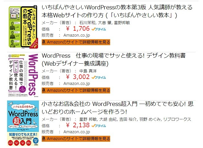Wordpressのアフィリエイトプラグイン「Amazon Associates Link