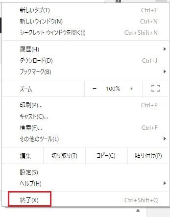 【Windows10】案外あっさり治った!Google Chromeを起動すると前回見たタブ+規定のタブが表示されてしまう現象の解消方法の画像|Knowledge Base