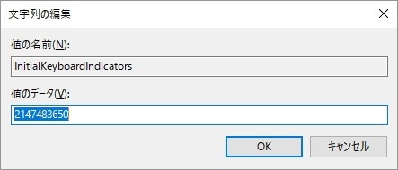【Windows10】起動後に自動でNumlock(テンキーからの数字入力)をオンにする方法の画像|Knowledge Base