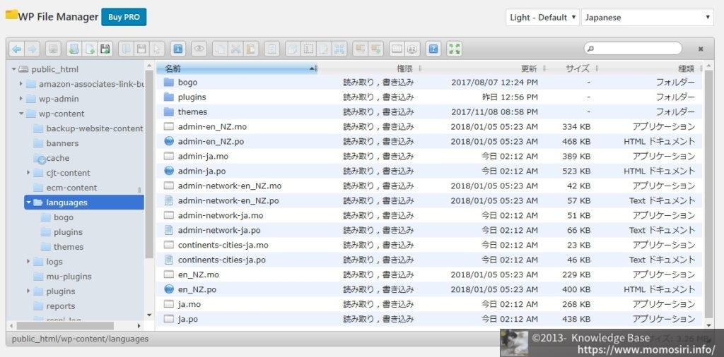 WordPressのプラグイン「File Manager」を使ってサーバー内へファイルを転送する方法