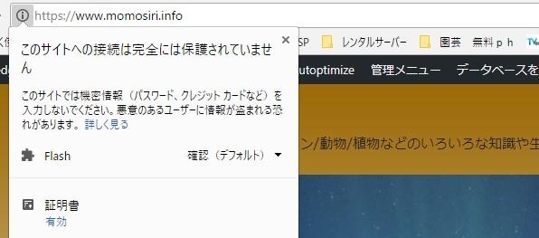 【備忘録】サイトをSSL対応(http:→https:)へ変更する方法《さくらサーバー編》