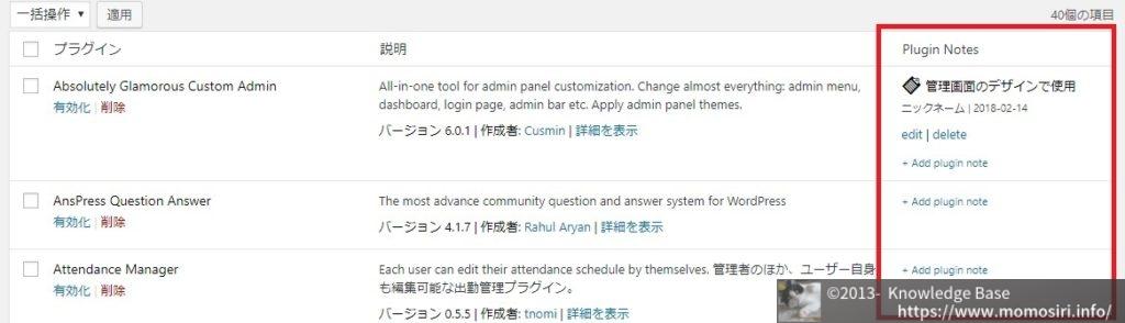 プラグイン一覧に簡単なメモが残せるプラグイン「Plugin Notes Plus」の画像| Knowledge Base