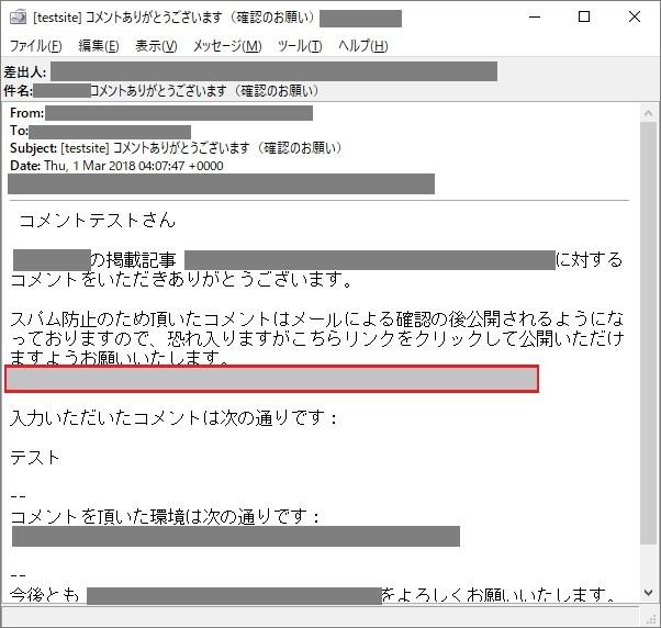 WordPressのコメントにメールによる2重認証(ダブルオプトイン)機能を追加するスパム対策プラグイン「Comment E-Mail Verification」