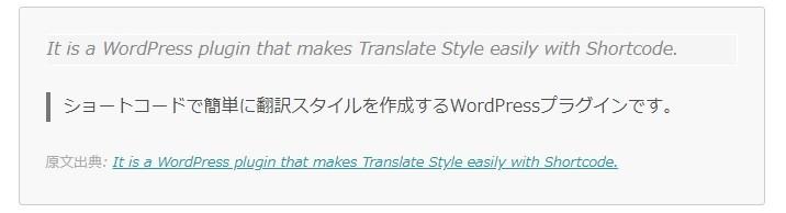 引用で言語の違う原文と訳文、出典元リンクなどを表示できるプラグイン「WP Translate Shortcode」の画像| Knowledge Base