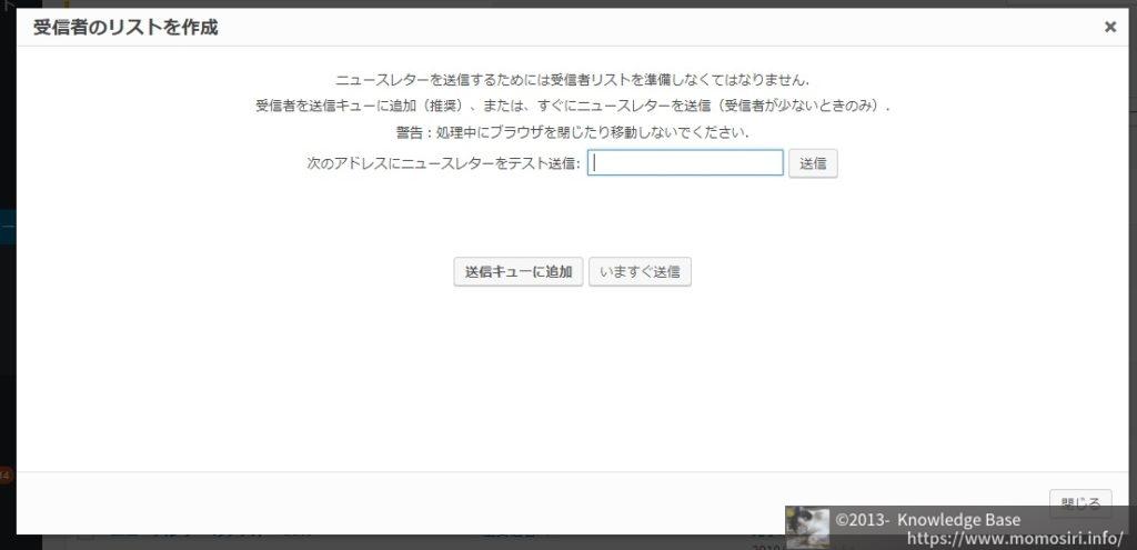 ユーザーや読者登録した人にニュースレター(メルマガ)が送れるプラグイン「ALO EasyMail Newsletter」