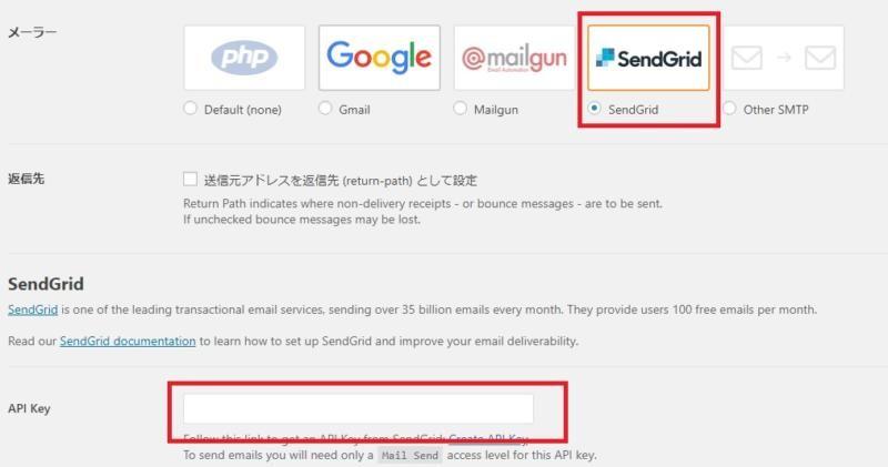 【WordPress】SendGridを使って安全・確実にサイトからのメールを送信する方法の画像|Knowledge Base