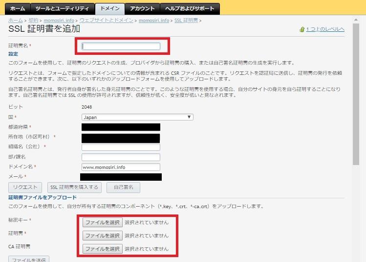 【備忘録】Netowl(ネットオウル)のSSLBOXで取得した「Let's Encrypt」のssl証明書更新方法(ドメインキング編)の画像| Knowledge Base