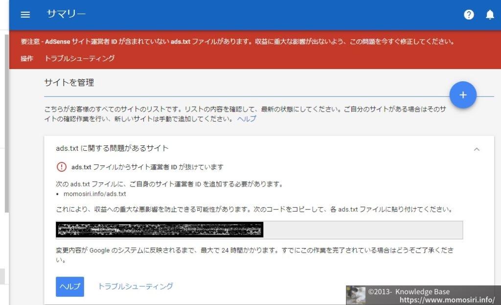 【忍者AdMax】のads.txtをサイト内に設置する場合は注意!!アドセンスの収益ゼロに・・・