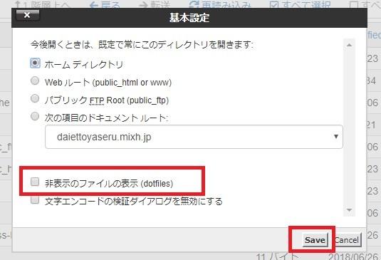 mixhostサーバーのサイトを常時SSL化したいときに.htaccessファイルが見つからないときはの画像|Knowledge Base