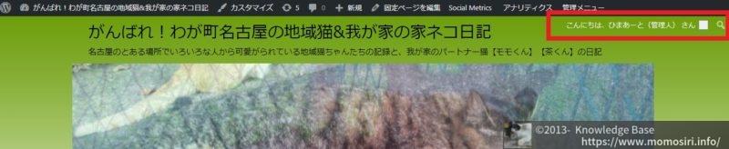 Wordpress管理バーのあふれ