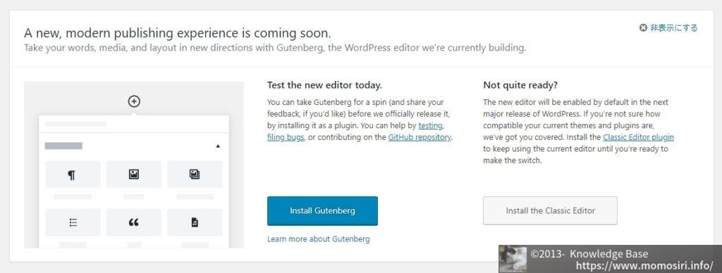 Wordpress 4.9.8 アップデート通知
