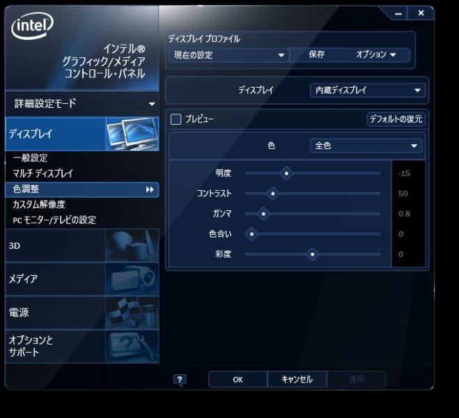 【Windows10】ノートパソコンのディスプレイで明るさ以外を調整する方法の画像| Knowledge Base