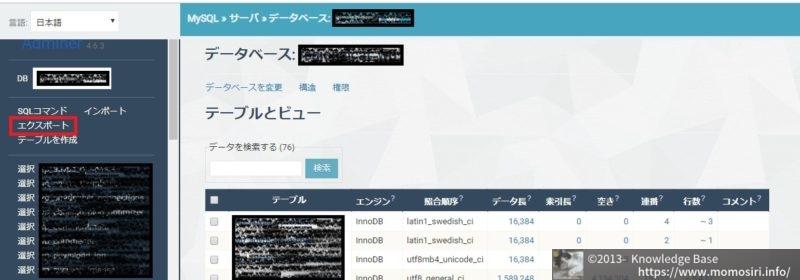 【備忘録】wp-blog(スターサーバー無料版)からWordPressのサイトをお引越しした手順の画像|Knowledge Base