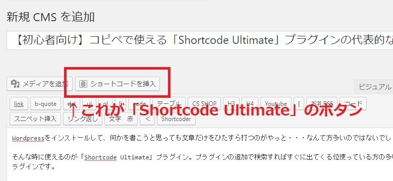 【初心者向け】コピペで使える「Shortcode Ultimate」プラグインの代表的なコンテンツの追加方法