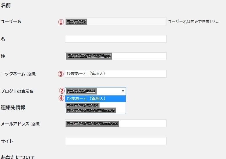 ユーザー名を閲覧画面にそのまま表示しない設定の仕方(初心者向け)