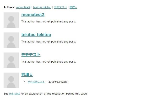【WordPress】複数いるユーザーごとの新着記事〇件を一覧表示する方法(備忘録)
