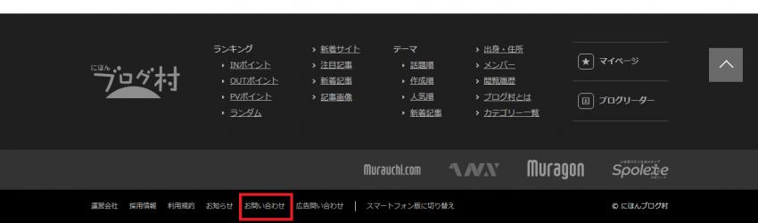 日本ブログ村で記事更新されない、記事一覧が表示されないなど不具合が発生したときは(仮説と実体験)の画像| Knowledge Base