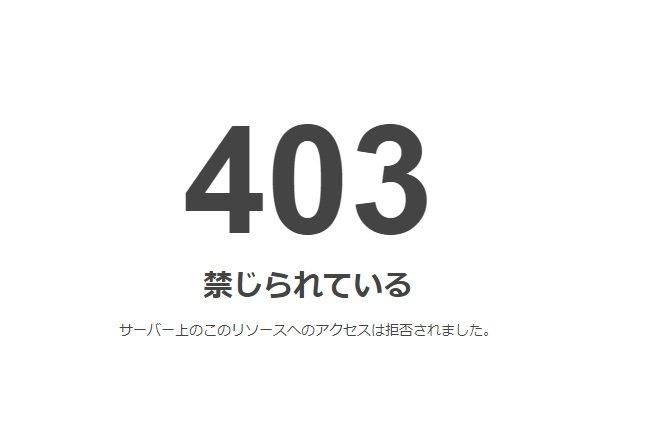 アクセス制限画像