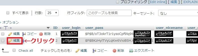 【WordPress】パスワードを忘れてどうにもログインできなくなった時の裏技!?